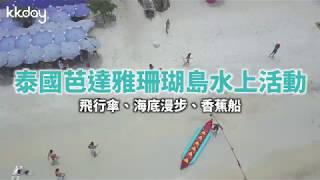 KKday【泰國超級攻略】泰國芭達雅珊瑚島水上活動