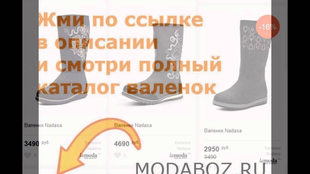 Валенки Котофей в Украине - https://klubok.com/users/685345/shop .