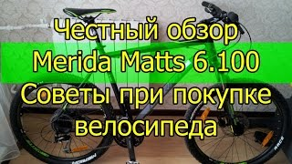 Покупка велосипеда на что смотреть. Merida matts. Честный обзор.