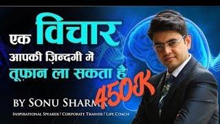 Sonu sharma motivational status