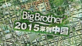 Big Brother China 2015 promo