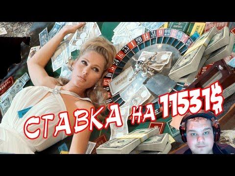 СТАВКА НА 11531$