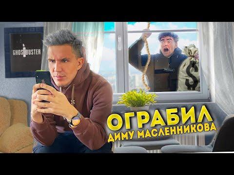 Экстремальное ОГРАБЛЕННИЕ ДИМЫ МАСЛЕННИКОВА!