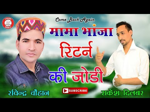 mama-bhanja-ki-jodi-(audio-song)-|-ravindra-chauhan-|-new-pahari-song-2018-|-pahariworld-records