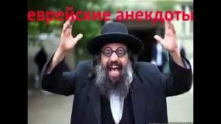ЕВРЕЙСКИЕ АНЕКДОТЫ ЧАСТЬ 7