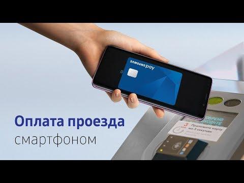 Оплата проезда смартфоном