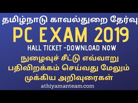 TNUSRB PC Exam Hall Ticket Download|TNUSRB Police exam date| Athiyaman Team