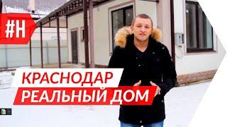 ХОРОШИЙ 🏡 дом С ГАЗОМ в Краснодаре. Реальная цена! Город. Подпишитесь ↓