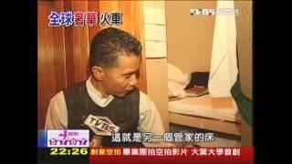 【亞洲東方快車】全球最奢華火車 TVBS登亞洲東方快車
