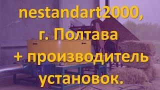 nestandart2000, г. Полтава, производитель установок.(, 2016-10-23T17:17:40.000Z)