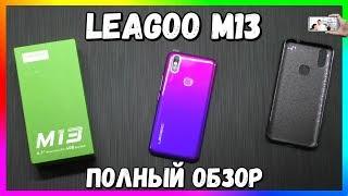 📶 Обзор Leagoo M13 - Тесты и Отзыв