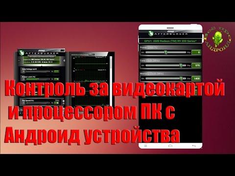 Разгон видеокарты и контроль процессора ПК с Андроид