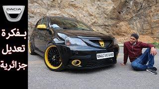 داسيا لوغان ار  اس -  الوحيدة في العالم   يا سادة | Dacia Logan RS ( +300 hp )