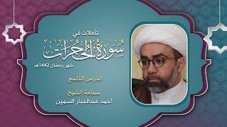 تأملات في سورة الحجرات | الدرس التاسع | الأخلاق في الإسلام|  سماحة الشيخ أحمد السميّن