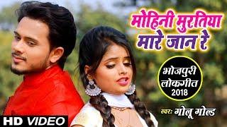 आ गया Golu Gold का सबसे सुपरहिट गाना || मोहिनी मूरतिया मारे जान रे || Bhojpuri Song 2019 ||