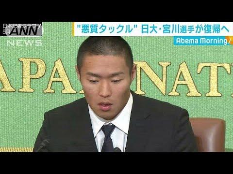 日大の悪質タックル問題 選手がアメフト部復帰へ(18/10/04)