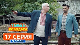 Танька и Володька. Госслужащий - 3 сезон, 17 серия | Комедийный сериал 2019