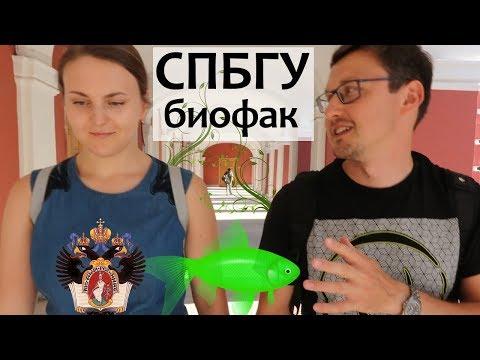 СПбГУ Обзор - Биологический Факультет. СПбГУ Биофак