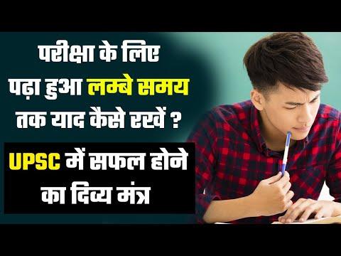 पढ़ा हुआ याद कैसे रखें || UPSC EXAM 2021 || How to remember what you studied? || prabhat exam