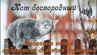 Кот беспородный Веселые забавные картины художника Алексея Долотова