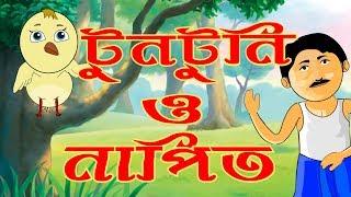Toontooni Veya Napit | Thakurmar Jhuli | Panchatantra | Bangla Masallar | Bangla Cartoon