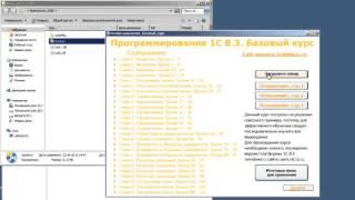Начинаем работать с курсом Программирование 1С 83(Разархивируем Базовый видео-курс