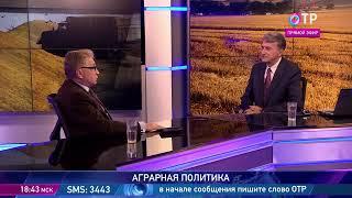 видео Аграрная Политика