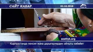 #Сайткабар | Кыргызстанда пенсия жана дарыгерлердин айлыгы көбөйөт