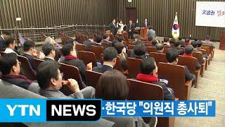 [YTN 실시간뉴스] 공수처법 통과...한국당