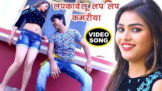 NEW BHOJPURI VIDEO SONG 2018 लपकावेलू लप लप कमरीया Lado Madheshiya Bhojpuri Hit Songs 2018