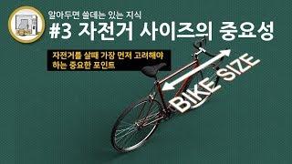 자전거를 살때 가장 중요한 체크포인트! - 알아두면 쓸…
