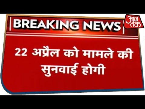Amethi में Rahul Gandhi के नाम पर आपत्ति के चलते नामांकन पत्र पर जांच 22 अप्रैल तक टली