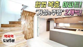 [부천복층아파트] 역곡동 합법복층 아파트 분양! 거실&…