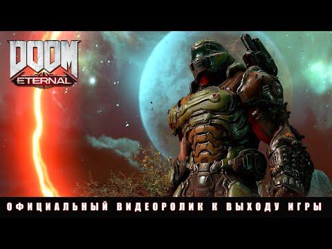 DOOM Eternal - официальный видеоролик к выходу игры