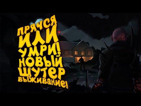 ПРЯЧЬСЯ ИЛИ УМРИ! - НОВЫЙ ШУТЕР ПРО ВЫЖИВАНИЕ! - Hide Or Die