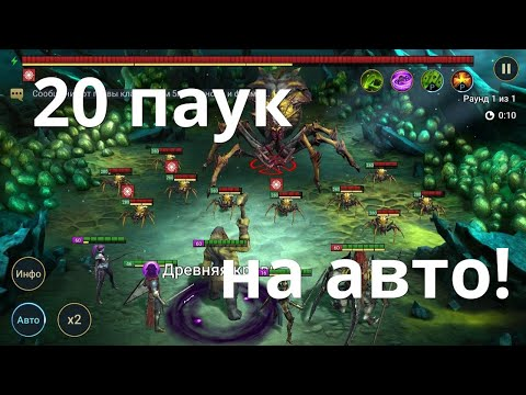Raid Shadow Legends  20 паук ренегатка и людоед...