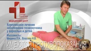Мануальная терапия и массаж