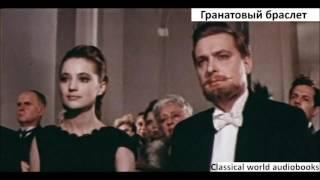 Гранатовый браслет -  Александр Куприн - АудиоКнига