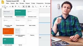как сделать презентацию в гугле