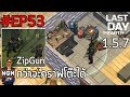 Last Day on Earth Survival [EP53] โต๊ะ Weapon Workbench และ Zip Gun (BETA1.5.7)