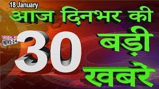 18 January | आज दिनभर की 30 बड़ी खबरें | Nonstop News | Breaking News | Samachar | Mobile News 24.