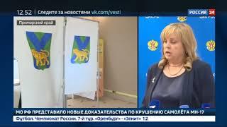 видео Памфилова пообещала разобраться с ситуацией на выборах в Приморье