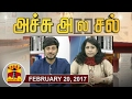 20 02 2017 Achu A La Sal Trending Topics In Newspapers Today Thanthi Tv