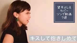 先日の渡部アキちゃんお料理トークバラエティ番組 「Akitchen☆ 」内で過去のカバーした曲のVTR映像を素敵に編集してもらったのでこちらにもアップします。 〜カバー曲〜 ...