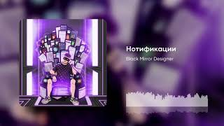 Нотификации — Black Mirror Designer [bmd.GG]