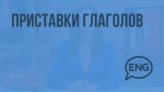 Приставки глаголов. Видеоурок по английскому языку 10-11 класс