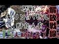 【モンハンワールド】 歴戦キリンとバゼル野良マルチ解放戦線 #3 【MHW】