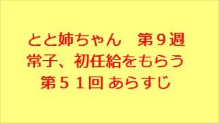 連続テレビ小説 とと姉ちゃん 第9週 常子、初任給をもらう 第51回 あ...