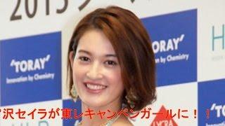 女優の山口智子(50)、藤原紀香(43)らを輩出した『2015年東レキャン...