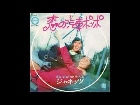 ジャネッツ 「恋の汽車ポッポ」 1971
